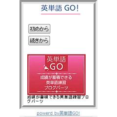 英単語GO! ブログパーツイメージ