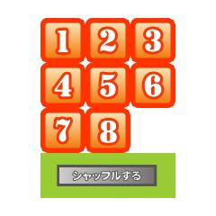 シンプル8パズル ブログパーツイメージ