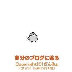 ぺそぎん・パタパタ ブログパーツイメージ