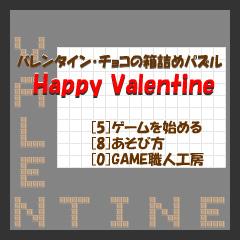 Happy Valentine ブログパーツイメージ