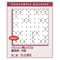 囲いパズル ブログパーツイメージ