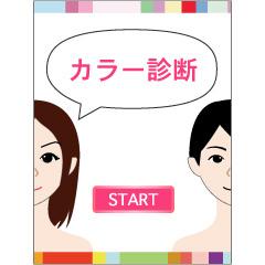 アバター作成×パーソナルカラー診断 ブログパーツイメージ