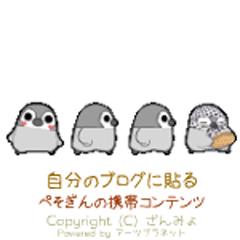 ぺそぎん・ジャンプ ブログパーツイメージ