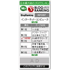 『人気ブログランキング』公式ブログパーツイメージ