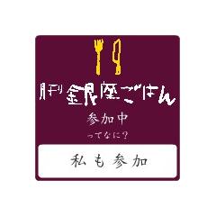 月刊銀座ごはん ブログパーツイメージ