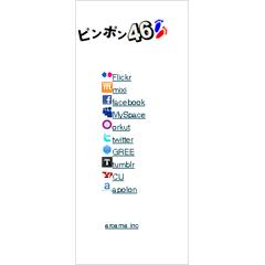 ピンポン46(ヨロ) ブログパーツイメージ