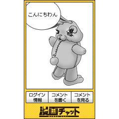 漫画チャット コメントブログパーツ イメージ