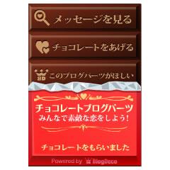 チョコレートブログパーツ (バレンタイン)イメージ