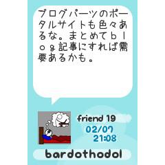 ついめ〜じ ブログパーツイメージ