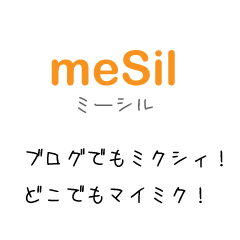 meSil マイミクコメントパーツ ブログパーツイメージ