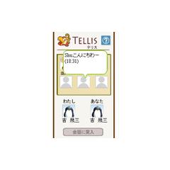 TELLIS(テリス) ブログパーツイメージ