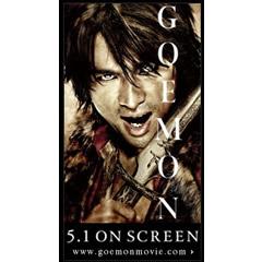 『GOEMON』オフィシャルブログパーツイメージ