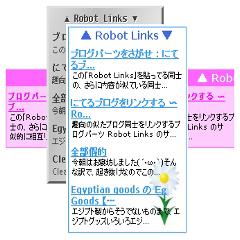 にてるブログをリンクする 〜 Robot Links 〜 ブログパーツイメージ