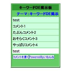キーワードDE掲示板 ブログパーツイメージ