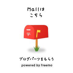【MailBox】メール送信ブログパーツ。迷惑メール防止機能付き。イメージ