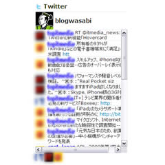 TwitterWind ブログパーツイメージ