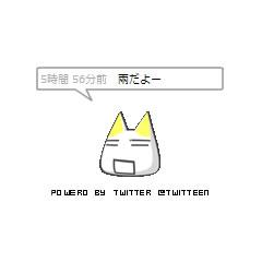 Twitteen ブログパーツイメージ