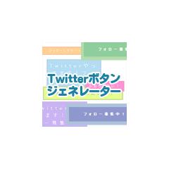 Twitter ボタン ジェネレーター ブログパーツイメージ