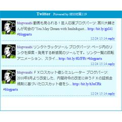 twitterタイムラインブログパーツイメージ