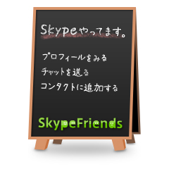 Skype Friends - オリジナルブログパーツイメージ