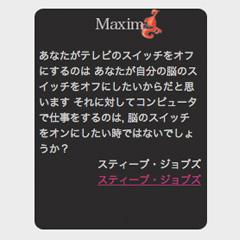 名言・格言 -maxim parts- ブログパーツイメージ