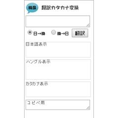 韓国語カタカナ翻訳 ブログパーツイメージ
