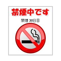 禁煙カウンター ブログパーツイメージ