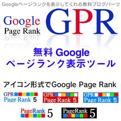 ブログパーツ・グーグルページランク表示ツールGPRイメージ