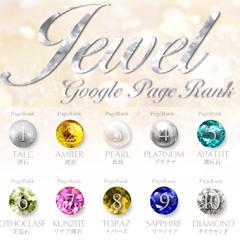 ページランク Jewel Page Rank - Googleページランク表示パーツ【高級宝石タイプ】 ブログパーツイメージ
