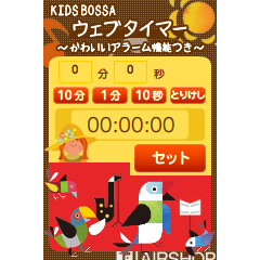 KIDS BOSSAウェブタイマーブログパーツイメージ