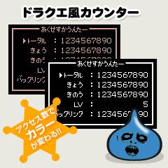 ドラクエ風?!アクセスカウンター ブログパーツイメージ