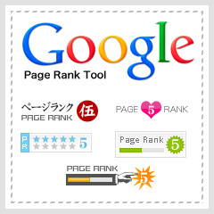 Googleページランク ブログパーツイメージ