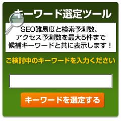 SEOキーワード選定 ブログパーツイメージ
