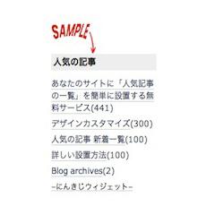 にんきじ ブログパーツイメージ