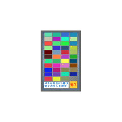 色ロト・スピリチュアルチャレンジ ブログパーツイメージ