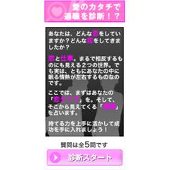 恋愛適職診断ブログパーツイメージ