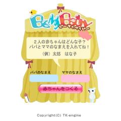 BeMyBaby ブログパーツイメージ