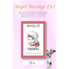 AngelMessage占い ブログパーツイメージ