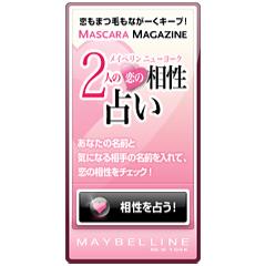 マスカラマガジン 恋の相性占いブログパーツイメージ