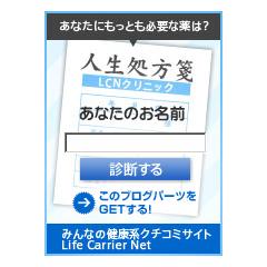 人生処方箋メーカー ブログパーツイメージ