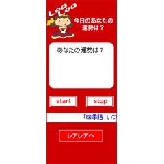 レアレア〜今日の運勢〜 ブログパーツイメージ
