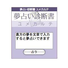 夢占い診断書 ユメカルテ ブログパーツイメージ