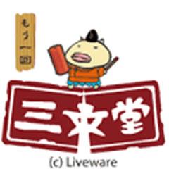 三文堂おみくじ ブログパーツイメージ