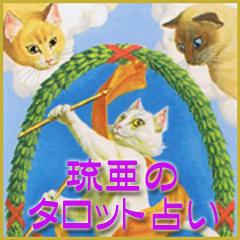 猫タロット占い ブログパーツイメージ