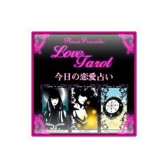 LOVEタロット 今日の恋愛占い ブログパーツイメージ