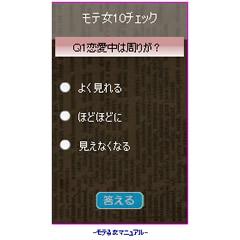 モテ女10チェック ブログパーツイメージ