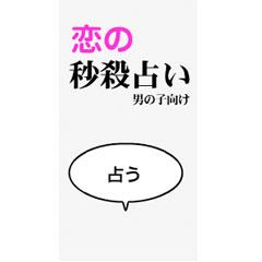 恋の秒殺占い(男の子用) ブログパーツイメージ