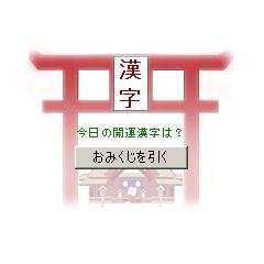 漢字マスターズ 漢字おみくじ ブログパーツイメージ