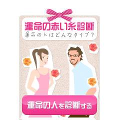 婚活ブログパーツ 運命の赤い糸診断イメージ