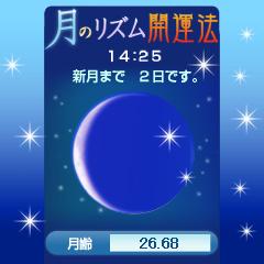 月のリズム開運法 ブログパーツイメージ